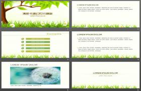 新鲜绿树草地背景卡通PPT模板下载