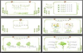 绿色、简洁、清新的夏季艺术PPT模板下载