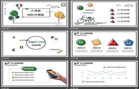 免费下载色彩清新的MBE风格幻灯片模板