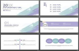 优雅简洁的水彩墨水背景PPT模板下载免费下载