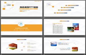 Concise and Delicate Micro -stereo General Business PPT Template