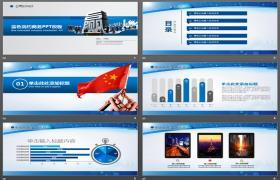 蓝色简洁双赢主题公司简介PPT模板下载