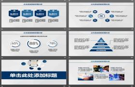 蓝微立体合作双赢主题商务PPT模板下载