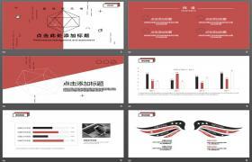 红色孟菲斯风格艺术设计PPT模板下载