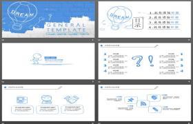 蓝色手绘梦想主题职业规划PPT模板下载
