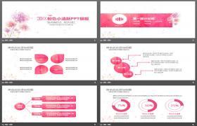 粉红水彩手绘背景PPT模板下载