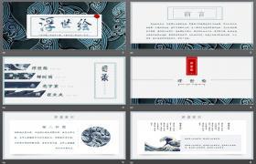 日本浮世绘波浪背景艺术设计PPT模板下载