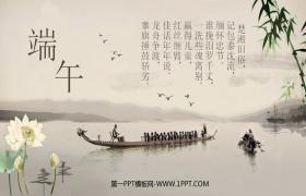 龙舟划行背景下的中国风龙舟节幻灯片模板