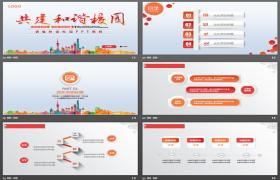 构建和谐校园PPT模板下载