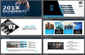 蓝色健身主题PPT模板下载