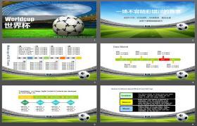 足球绿场世界杯主题PPT模板下载