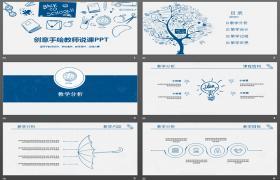 蓝色创意手绘教师讲课PPT模板下载