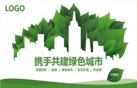 精致的低碳节能绿色环保PPT模板下载