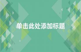 绿色背景音乐的多图表动态PPT模板下载
