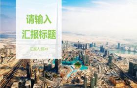 黑色俯视城市视觉业务报告PPT模板下载