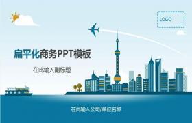 扁平蓝色大气业务PPT模板下载