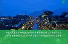 蓝绿城市业务推广PPT模板下载