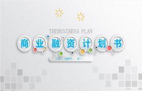 灰色商业项目融资计划PPT模板下载