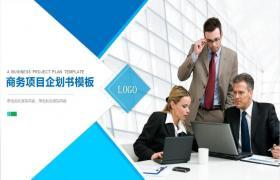 蓝色商务项目建议书PPT模板下载