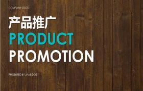 棕色产品介绍及PPT模板下载推广