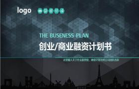 深蓝创业融资计划PPT模板下载