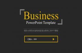 简单黑业务通用PPT模板下载