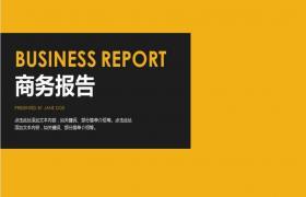 黑白配色业务报告PPT模板下载