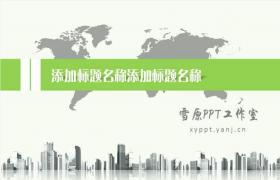 绿灰色大气动态业务报告PPT模板下载