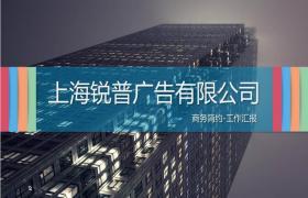 黑白大气高层建筑商业风格PPT模板下载