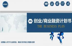 蓝白色氛围商业融资计划PPT模板下载