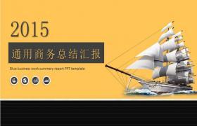 黄帆业务总结报告PPT模板下载