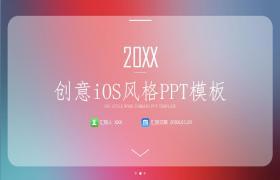 iOS风格PPT模板下载,蓝红色渐变背景