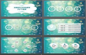 梦幻式PPT模板下载,带绿色模糊斑点背景