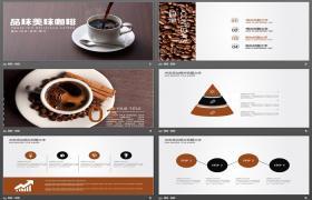 简单咖啡背景PPT模板下载