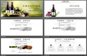 法国红酒促销PPT模板下载