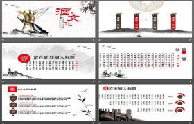 中国水墨古典酒杯背景下的中国酒文化PPT模板下载