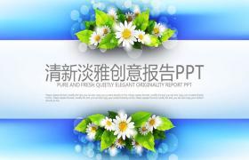 精细花卉装饰报告PPT模板下载