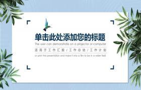 新鲜绿叶卡背景下的业务演示PPT模板下载