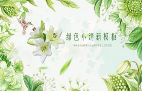 新鲜绿色植物和花卉的PPT模板下载