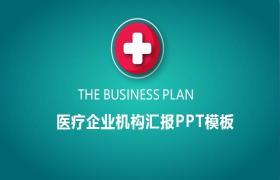 具有绿色用户界面样式的医疗PPT模板下载