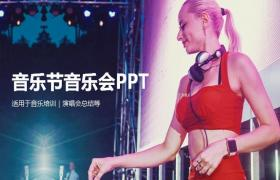 音乐节PPT模板下载