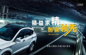 汽车美容装饰行业驾驶背景PPT模板下载