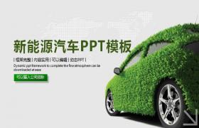 绿色新能源汽车PPT模板下载