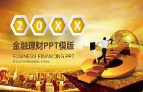 黄金金融投资与金融PPT模板下载