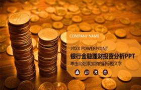 金币背景下的金融投资与金融管理PPT模板下载