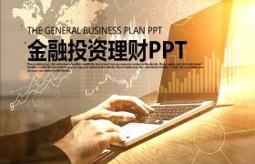 计算机股票背景下的金融投资PPT模板下载