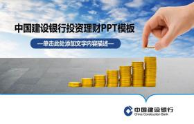 建设银行投融资管理PPT模板下载