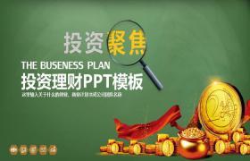 金币朱包盆地背景下的投融资管理PPT模板下载