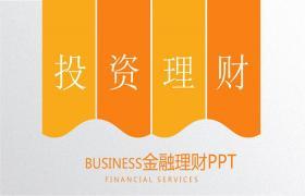 用于投资融资的橙色扁平PPT模板下载