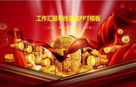 古钱币和金币PPT模板下载背景下的金融业工作总结